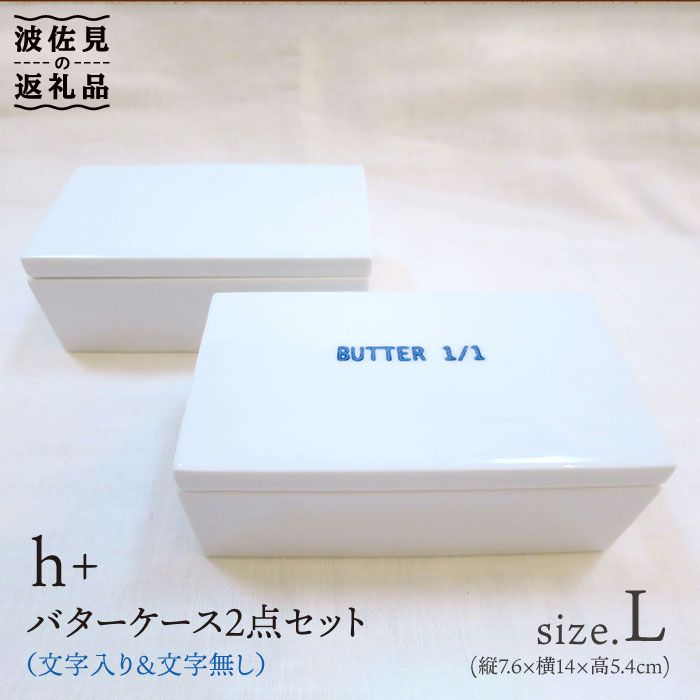 【ふるさと納税】【波佐見焼】h+ バターケースL(文字入・文字無)各1個セット【堀江陶器】 [JD35]