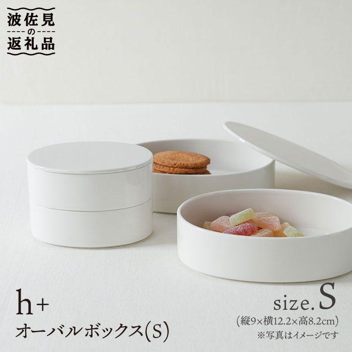 【ふるさと納税】【波佐見焼】h+ オーバルボックスS【堀江陶器】 [JD36]