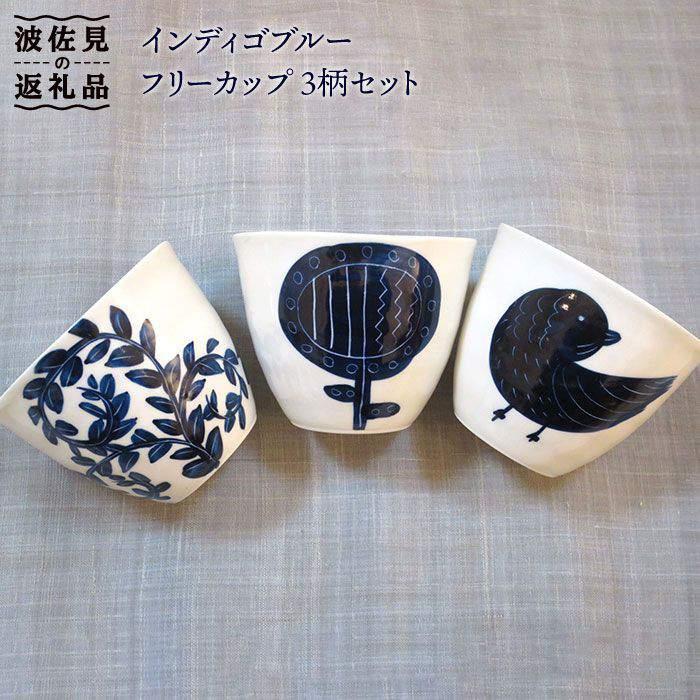 藍色で描かれた絵柄がゆるかわいいカップ3柄セット 新色追加して再販 ふるさと納税 波佐見焼 堀江陶器 新作製品、世界最高品質人気! インディゴブルーフリーカップ3柄セット JD42