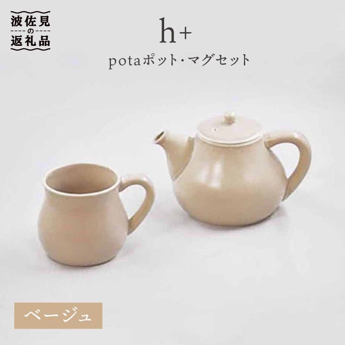【ふるさと納税】【波佐見焼】h+ potaポット・マグセット ベージュ【堀江陶器】 [JD74]