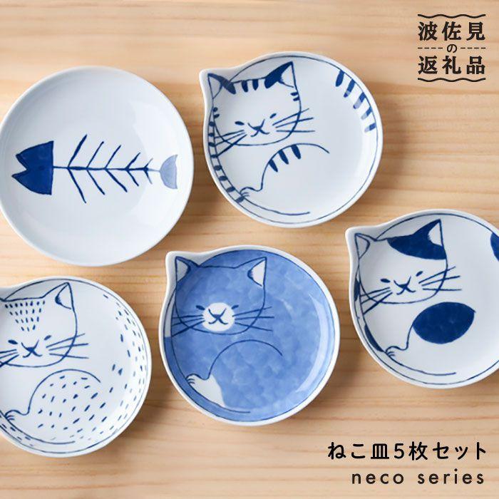 【ふるさと納税】【波佐見焼】necoシリーズ ねこ皿 5枚セット【石丸陶芸】 [LB17]