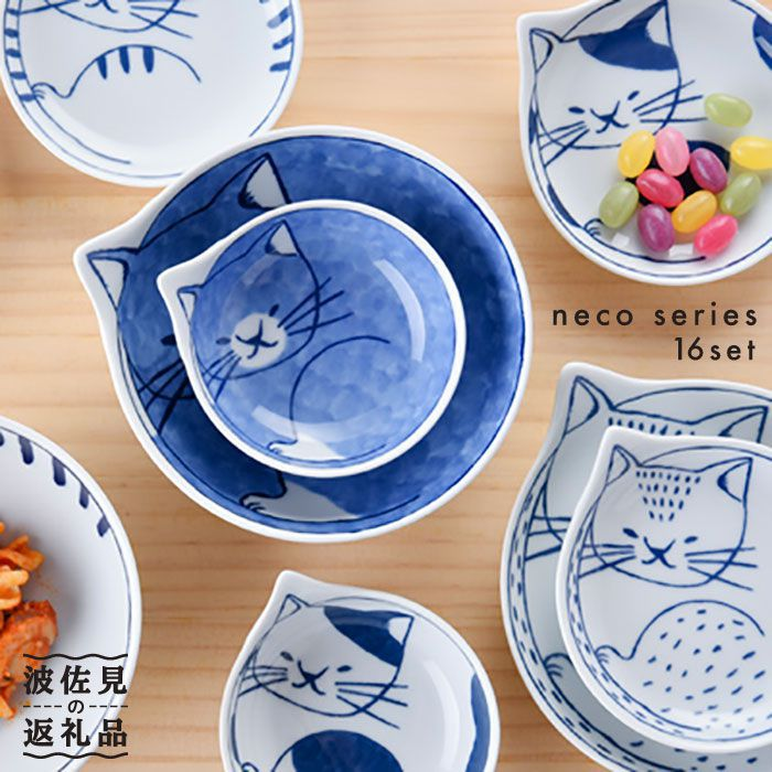 【ふるさと納税】【波佐見焼】necoシリーズ 皿・鉢necoファミリー16点セット【石丸陶芸】 [LB21]