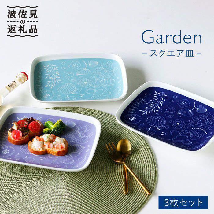 【ふるさと納税】【波佐見焼】Garden スクエア皿L 3枚セット【石丸陶芸】 [LB26]
