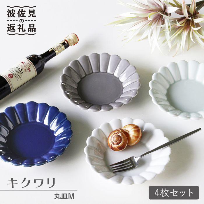 【ふるさと納税】【波佐見焼】キクワリ 丸皿M 4枚セット【石丸陶芸】 [LB41]