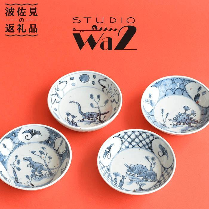 【ふるさと納税】【波佐見焼】DINOSAUR くらわんか皿4枚セット【studio wani】 [MB01]