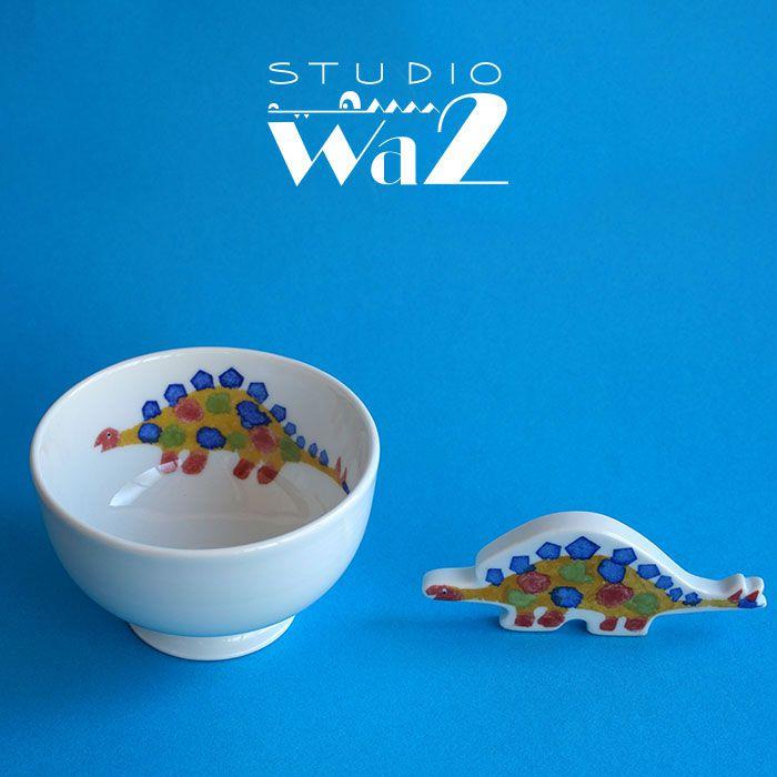 【ふるさと納税】【波佐見焼】KIDS DINO 飯碗・箸置き ステゴサウルス【studio wani】 [MB12]