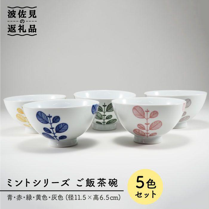 【ふるさと納税】【波佐見焼】ミント 5色絵変わりご飯茶碗【永泉】 [MC22]