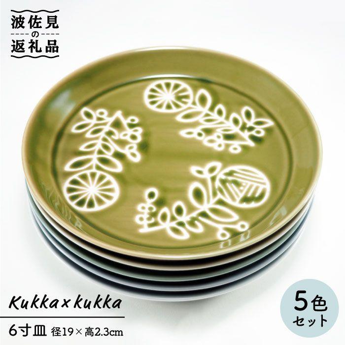 【ふるさと納税】【波佐見焼】kukka×kukka 6寸皿 5色揃い【永泉】 [MC26]