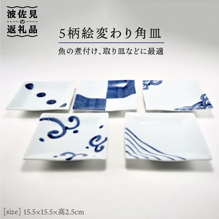 【ふるさと納税】【波佐見焼】5柄絵変わり角皿【永泉】 [MC28]