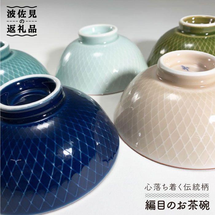 【ふるさと納税】【波佐見焼】網目のお茶碗 5色組【永泉】 [MC31]
