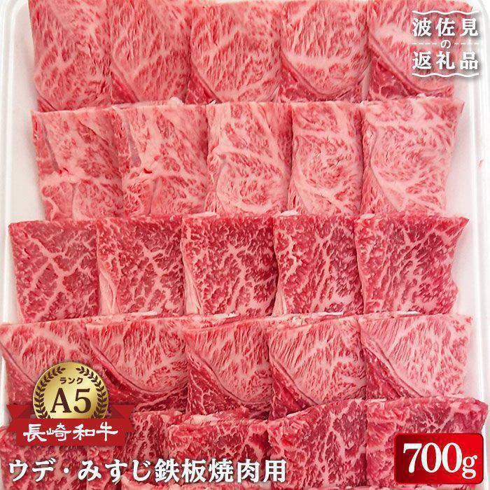 【ふるさと納税】【A5ランク鉄板焼きがたまらない!】長崎和牛ウデ・みすじ鉄板焼肉用スライス700g [NA47]