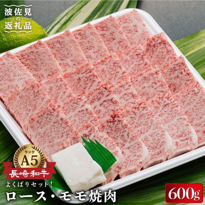 【ふるさと納税】【A5ランク極上の焼肉】長崎和牛焼肉(特選モモ・ロース)各300g [NA48]