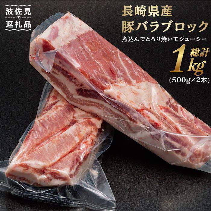 【ふるさと納税】【厳選豚肉】長崎県産豚バラブロック 500g×2本 [NA74]