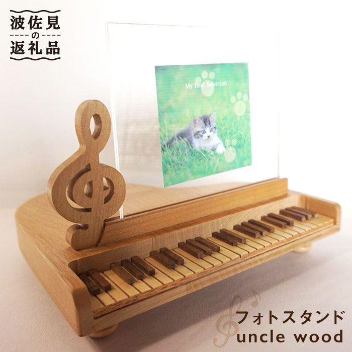 【ふるさと納税】【ギフトにおすすめ】ピアノのフォトスタンド【木の工房あんくるうっど】 [NC02]