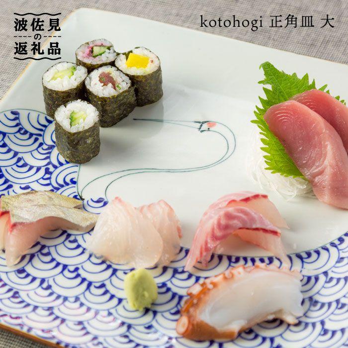 【ふるさと納税】【波佐見焼】kotohogi 正角皿 大 鶴【西海陶器】 [OA107]