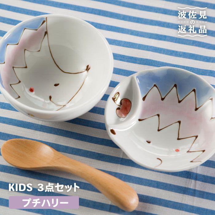 【ふるさと納税】【波佐見焼】KIDSセット プチハリー【西海陶器】 [OA122]