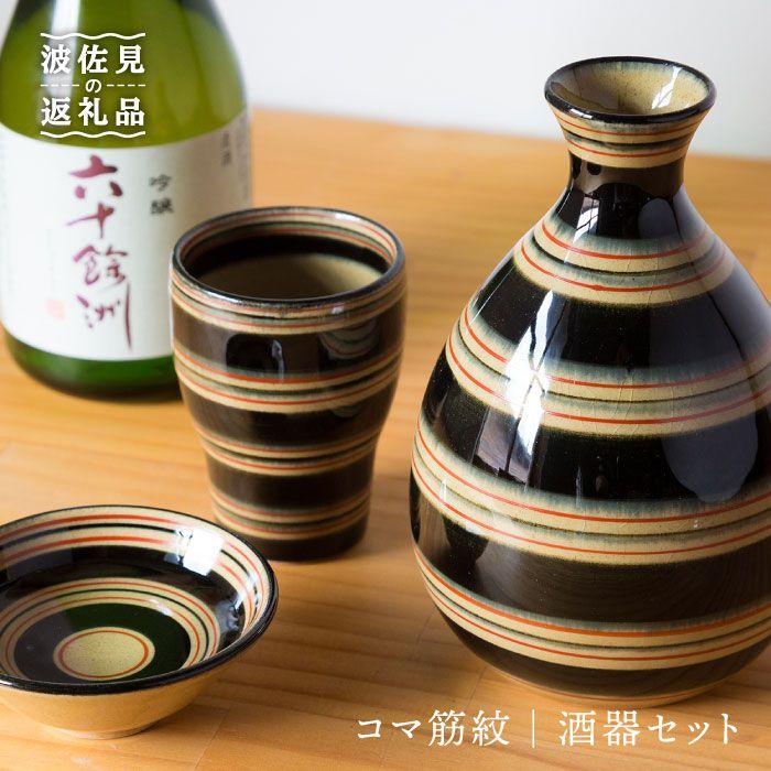【ふるさと納税】【波佐見焼】コマ筋紋 酒器セット【西海陶器】 [OA133]