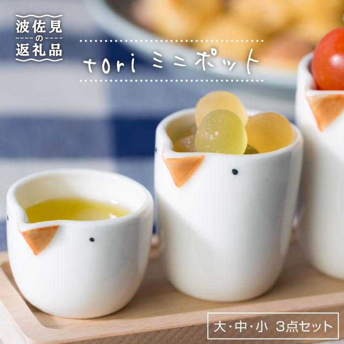 【ふるさと納税】【波佐見焼】tori ミニポット 3点【西海陶器】 1 42926 [OA144]