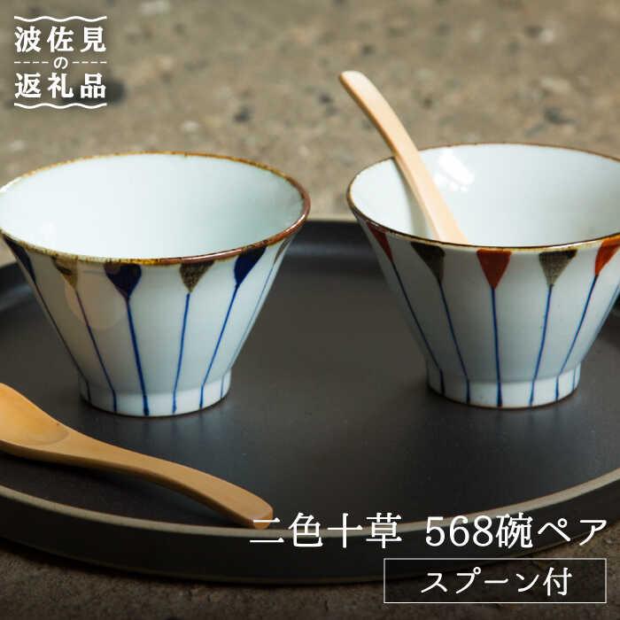 日本全国 送料無料 お茶碗2個 木製スプーン2個セットです ふるさと納税 波佐見焼 二色十草 568碗ペア 西海陶器 引出物 1 OA188 スプーン付 14262