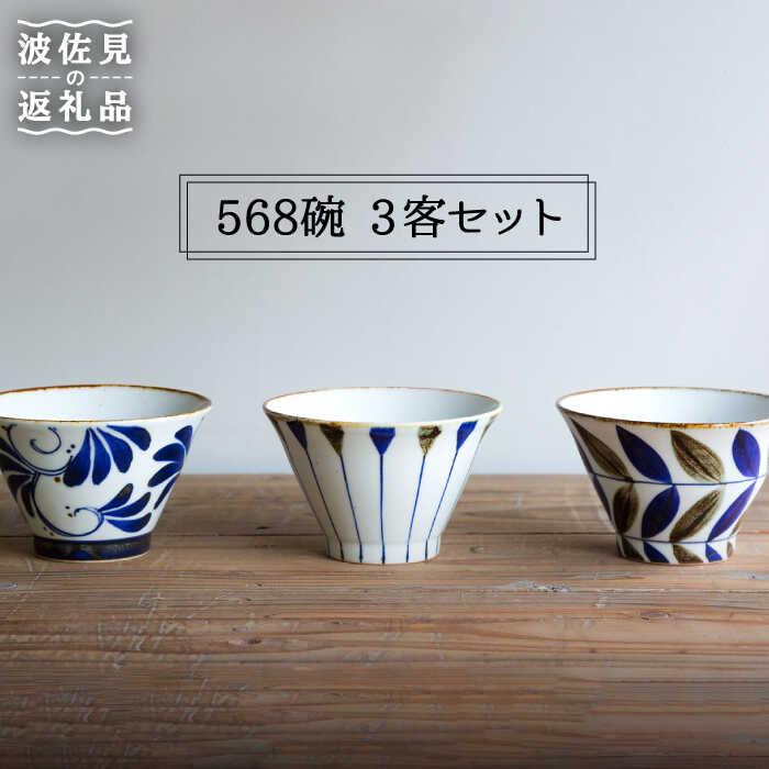 お茶碗3個セットです。 【ふるさと納税】【波佐見焼】568碗 3客セット【西海陶器】 1 57073 [OA189]
