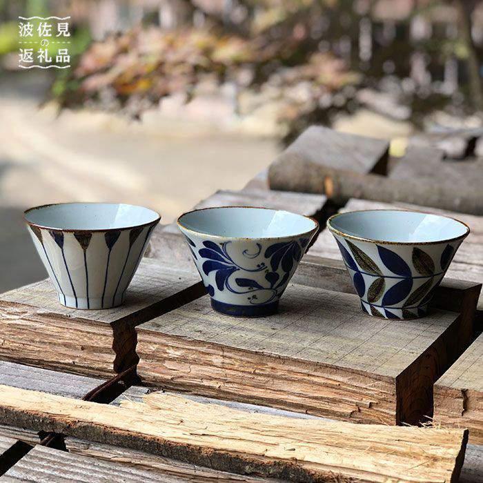 【ふるさと納税】【波佐見焼】くらわんか茶碗3客セット(14253・14255・14257)【西海陶器】 [OA50]