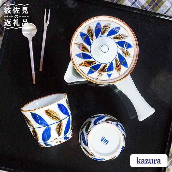 【ふるさと納税】【波佐見焼】カズラ SS茶こし付き急須・湯呑2個セット 【西海陶器】 [OA81]