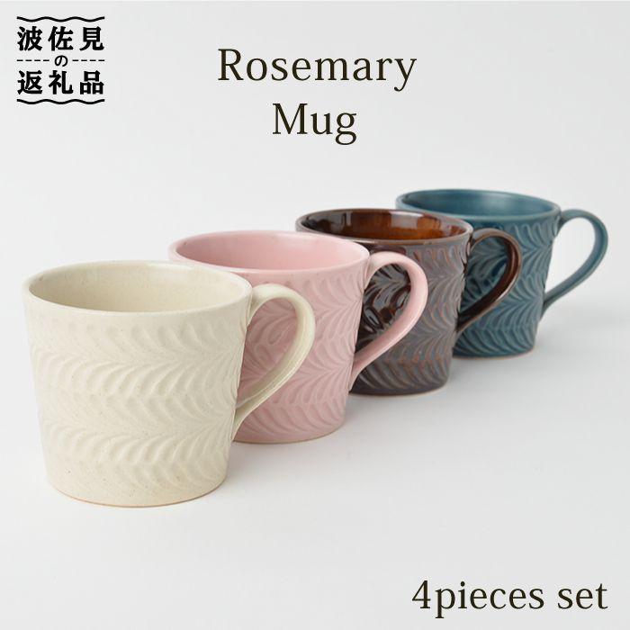 【ふるさと納税】【波佐見焼】ローズマリー マグカップ 4個セット【福田陶器店】 [PA126]