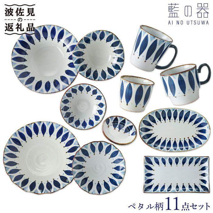 【ふるさと納税】【波佐見焼】藍の器 ペタル オールセット11点【福田陶器店】 [PA141]