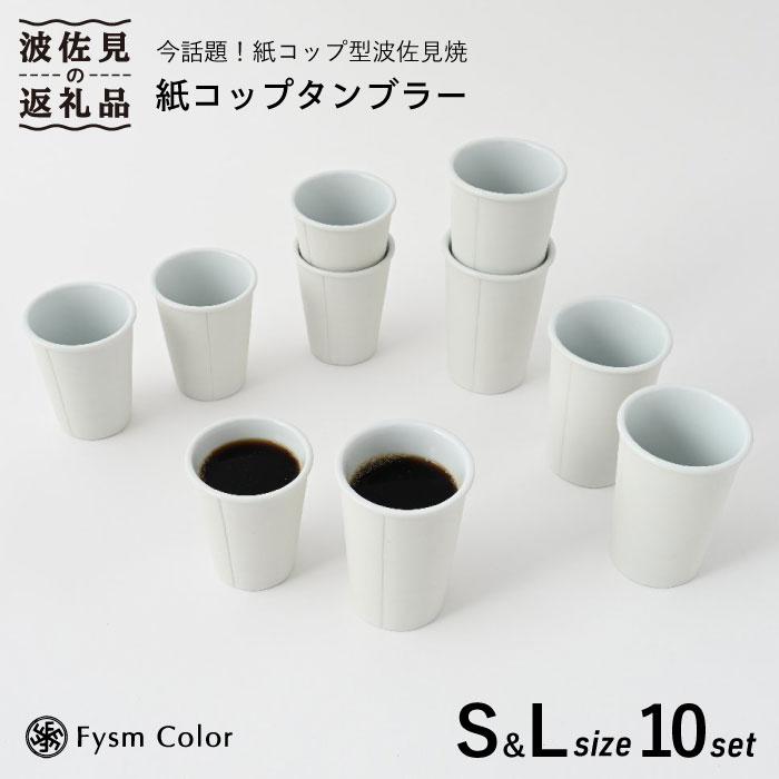 【ふるさと納税】【福田陶器店】紙コップタンブラー 2サイズ 10個セット [PA157]