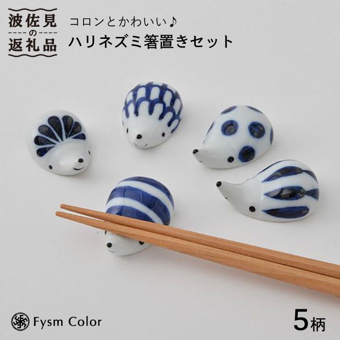 【ふるさと納税】【波佐見焼】コロンとかわいいハリネズミ箸置きセット [PA158]