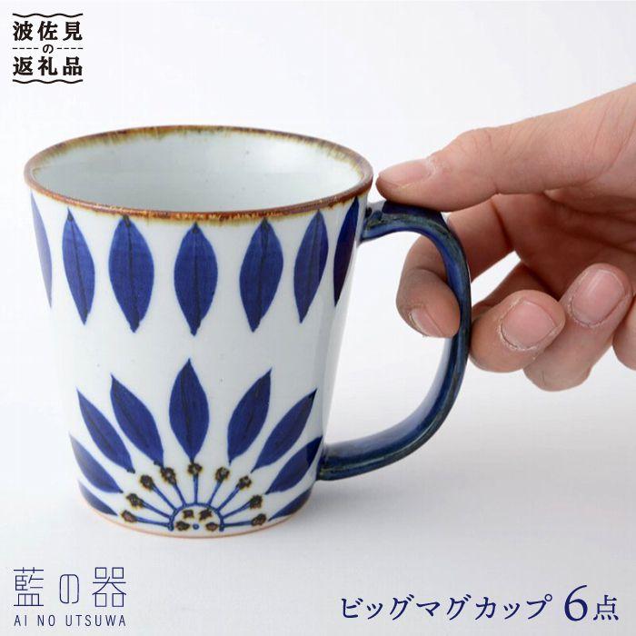 【ふるさと納税】【波佐見焼】藍の器 ビッグマグカップ 6点セット【福田陶器店】 [PA23]