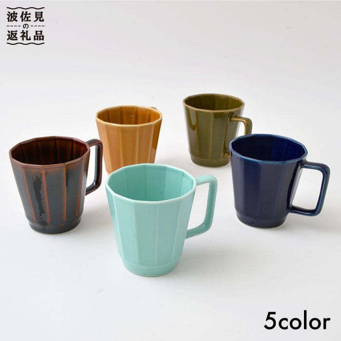 【ふるさと納税】【波佐見焼】 オシャレな面取りマグカップ 5色セット【福田陶器店】 [PA40]