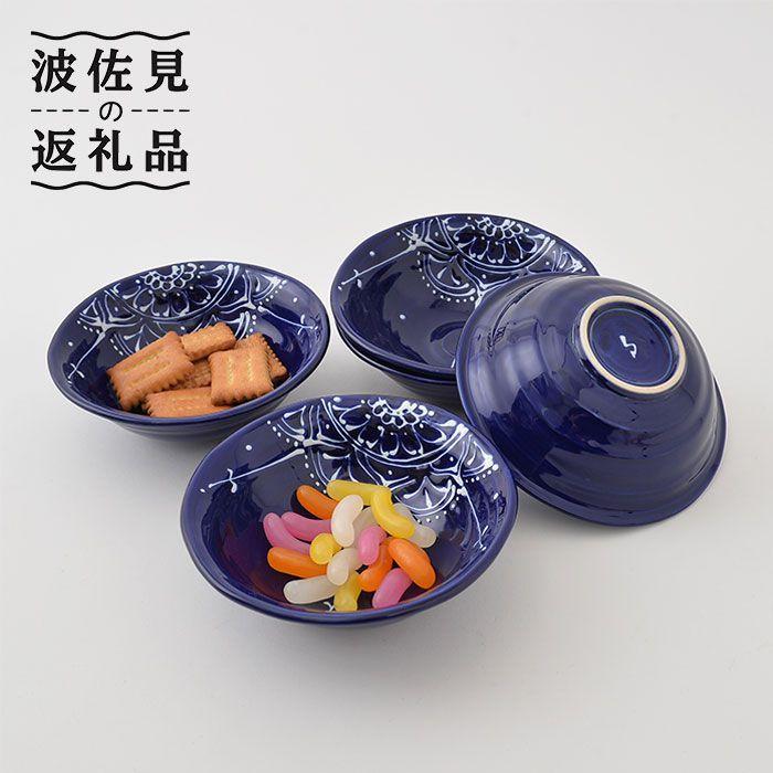 【ふるさと納税】【波佐見焼】Lapis Lazuli Blueレース 丸小鉢5個セット【福田陶器店】 [PA68]