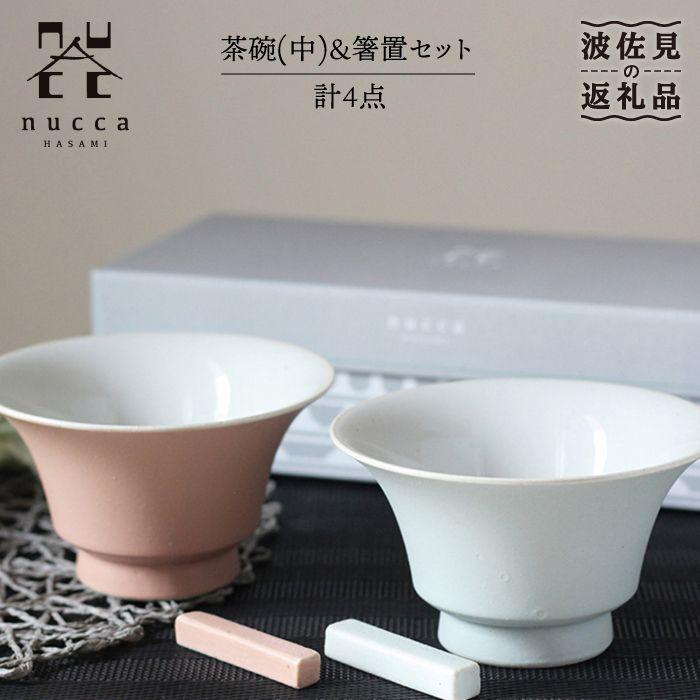【ふるさと納税】【波佐見焼】nucca(ぬっか) 茶碗2個・箸置付きセット(ギフト箱入り)Aセット【山下陶苑】 [PC02]