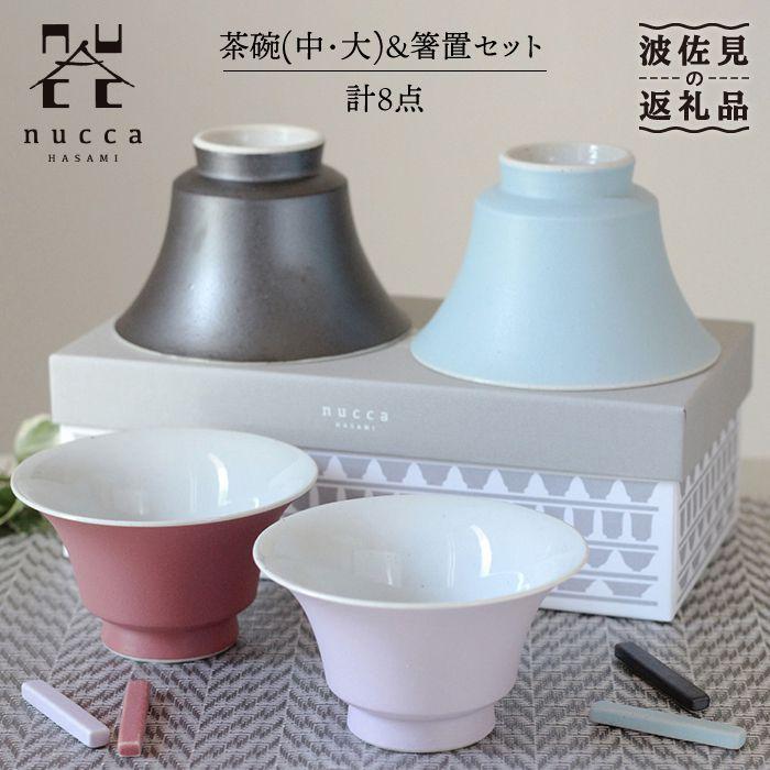 【ふるさと納税】【波佐見焼】nucca(ぬっか) 茶碗4個・箸置付きセット(ギフト箱入り)Bセット【山下陶苑】 [PC05]