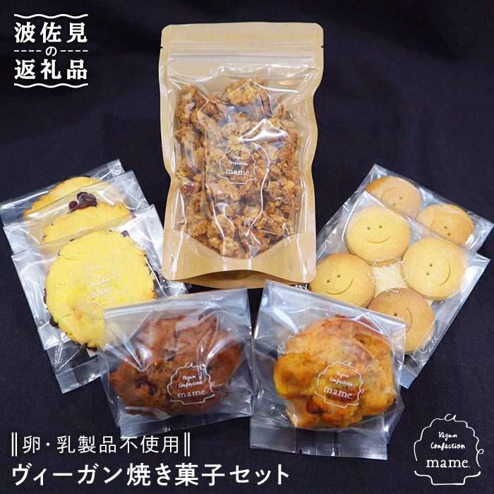 【ふるさと納税】卵・乳製品不使用・ヴィーガン焼き菓子セット【mame.】 [PD01]