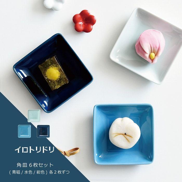 【ふるさと納税】QA67 【波佐見焼】イロトリドリ角皿6枚セット【natural69】