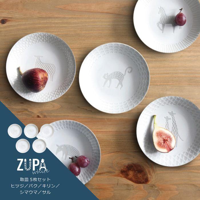 【ふるさと納税】natural69 ZUPA white取皿5枚セットヒツジ/バク/キリン/シマウマ/サル [QA69]