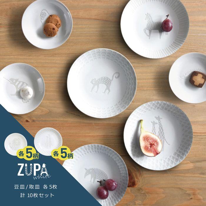 【ふるさと納税】natural69 ZUPA white豆皿 取皿 各5枚 計10枚セット [QA70]