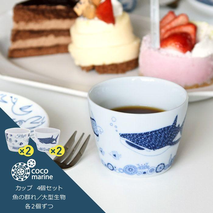 【ふるさと納税】【波佐見焼】natural69 cocomarineカップ 4個セット(魚の群れ/大型生物)各2個ずつ [QA80]