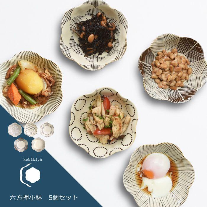 【ふるさと納税】【波佐見焼】natural69 粉引釉 六方押小鉢 5個セット [QA83]