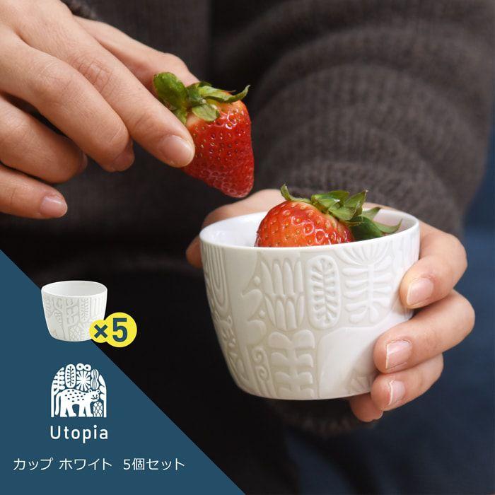 【ふるさと納税】【波佐見焼】natural69 Utopiaカップ ホワイト 5個セット [QA88]