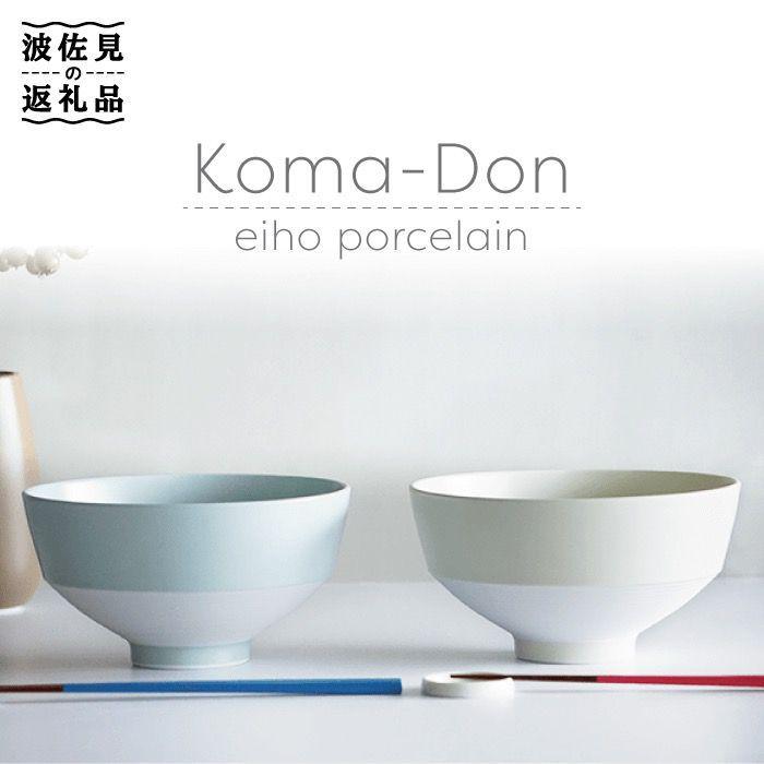 【ふるさと納税】【波佐見焼】Koma-Don ペアセット【永峰製磁】 [RA32]