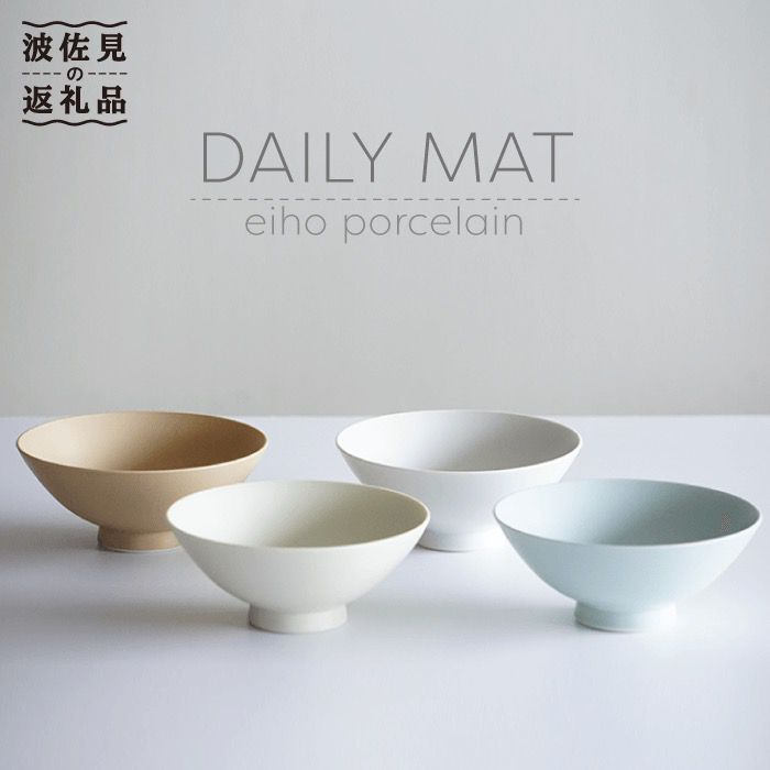 【ふるさと納税】【波佐見焼】DAILY MATシリーズ お茶碗 4色セット【永峰製磁】 [RA33]