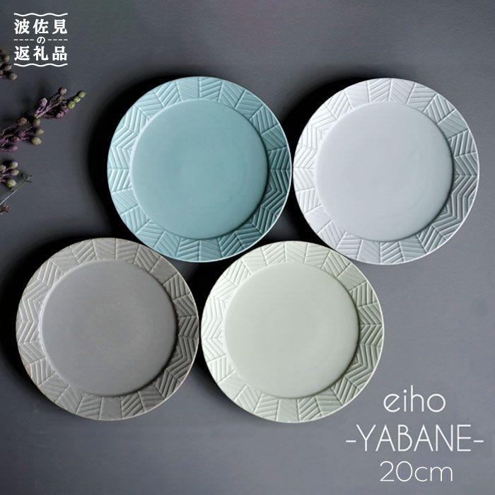 【ふるさと納税】【波佐見焼】YABANEシリーズ 20cmリムプレート 4枚セット【永峰製磁】 [RA50]