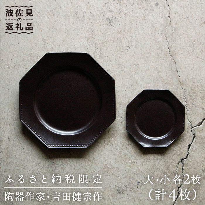 【ふるさと納税】【波佐見焼】黒釉薬オクトゴナル皿(大・小)各2枚セット【吉田健宗】 [RB01]