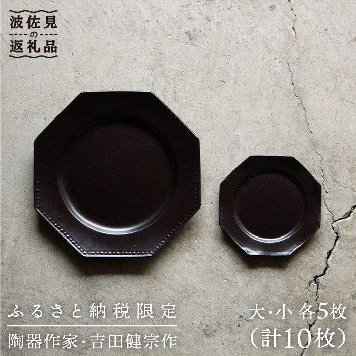 【ふるさと納税】【波佐見焼】黒釉薬オクトゴナル皿(大・小)各5枚セット【吉田健宗】 [RB02]