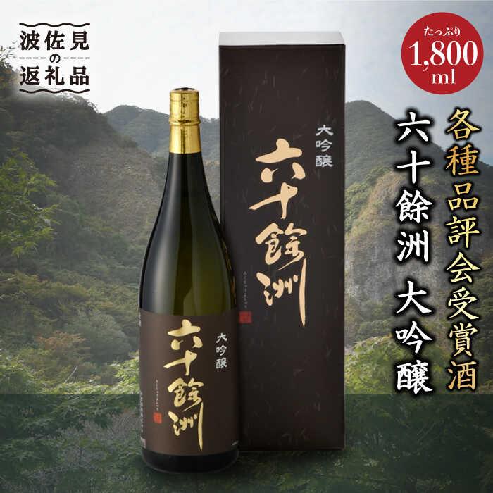 【ふるさと納税】SA09 【今里酒造】六十餘洲 大吟醸1,800ml