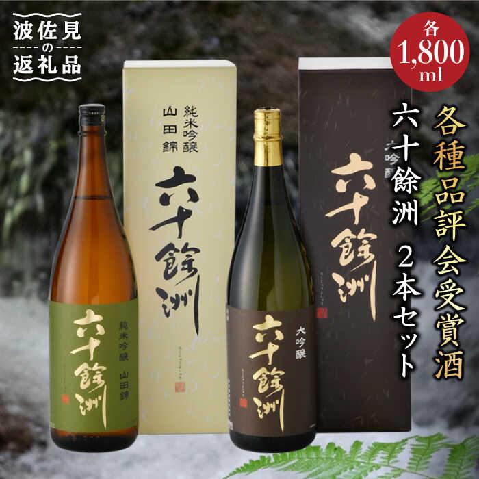 【ふるさと納税】SA10 【今里酒造】六十餘洲2本セット大吟醸と純米吟醸(各1,800ml)
