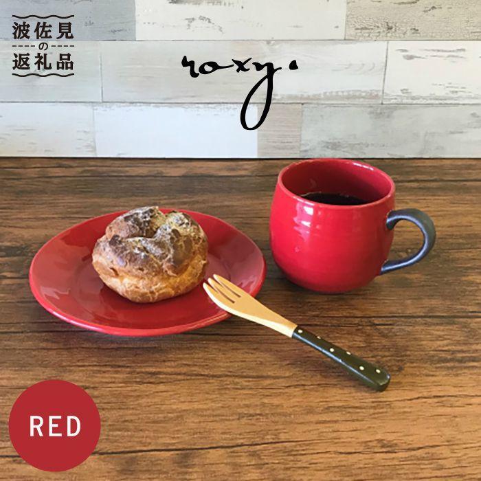 【ふるさと納税】【波佐見焼】cocoaレッド マグカップ&プレートセット【ROXY】 [SB17]